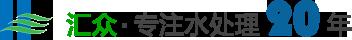 广东汇众环境科技股份有限公司