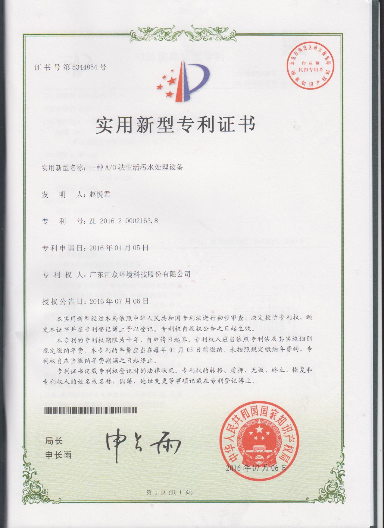 A/o法生活污水处理设备专利证书