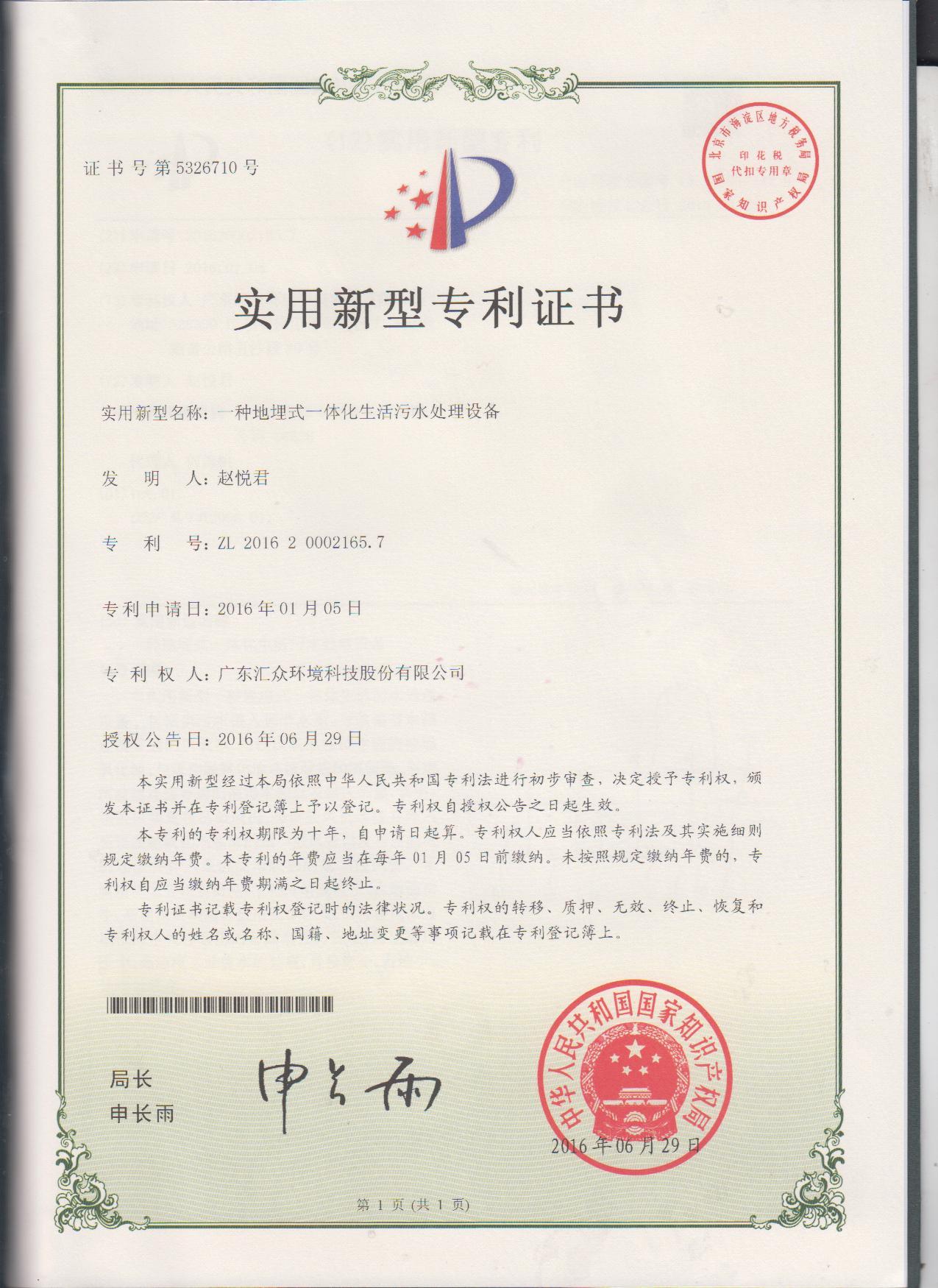 地埋式一体化生活污水处理设备专利证书