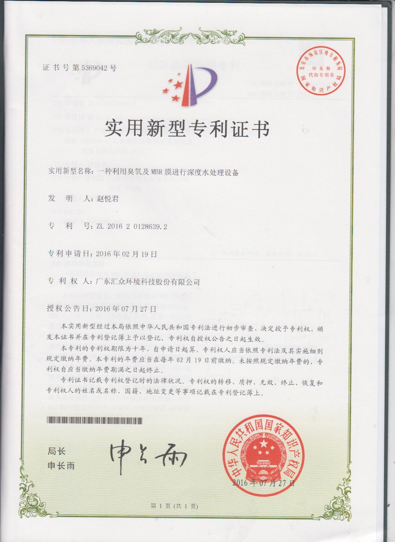 利用臭氧及MBR膜进行深度水处理设备专利证书