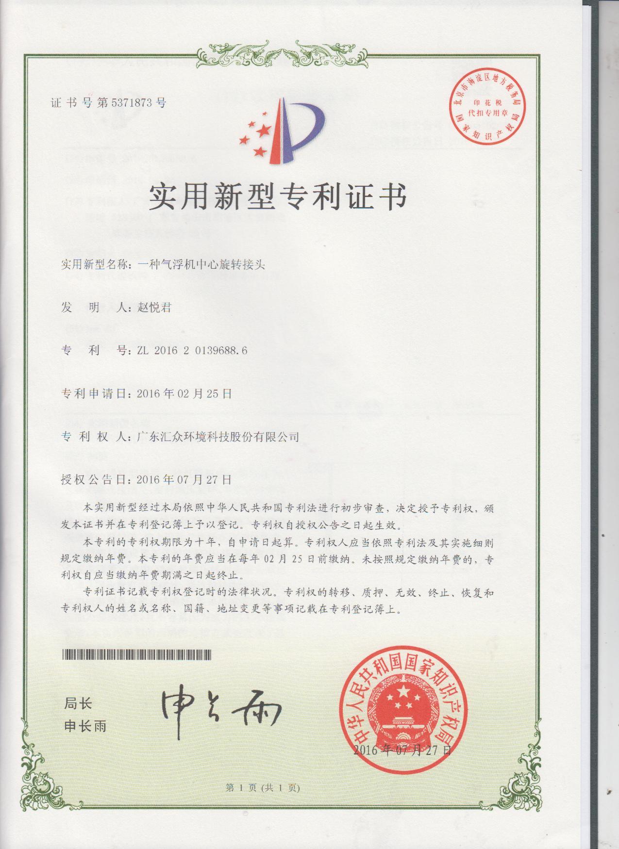 气浮机中心旋转接头专利证书