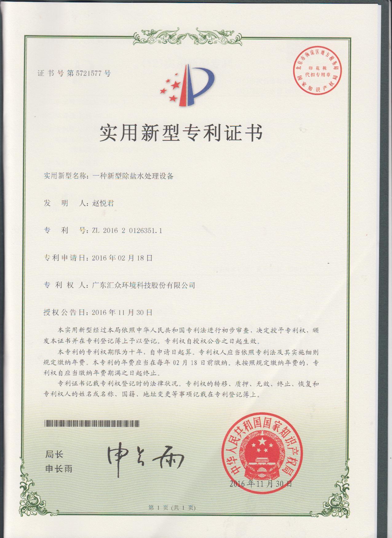 新型除盐水处理设备专利证书