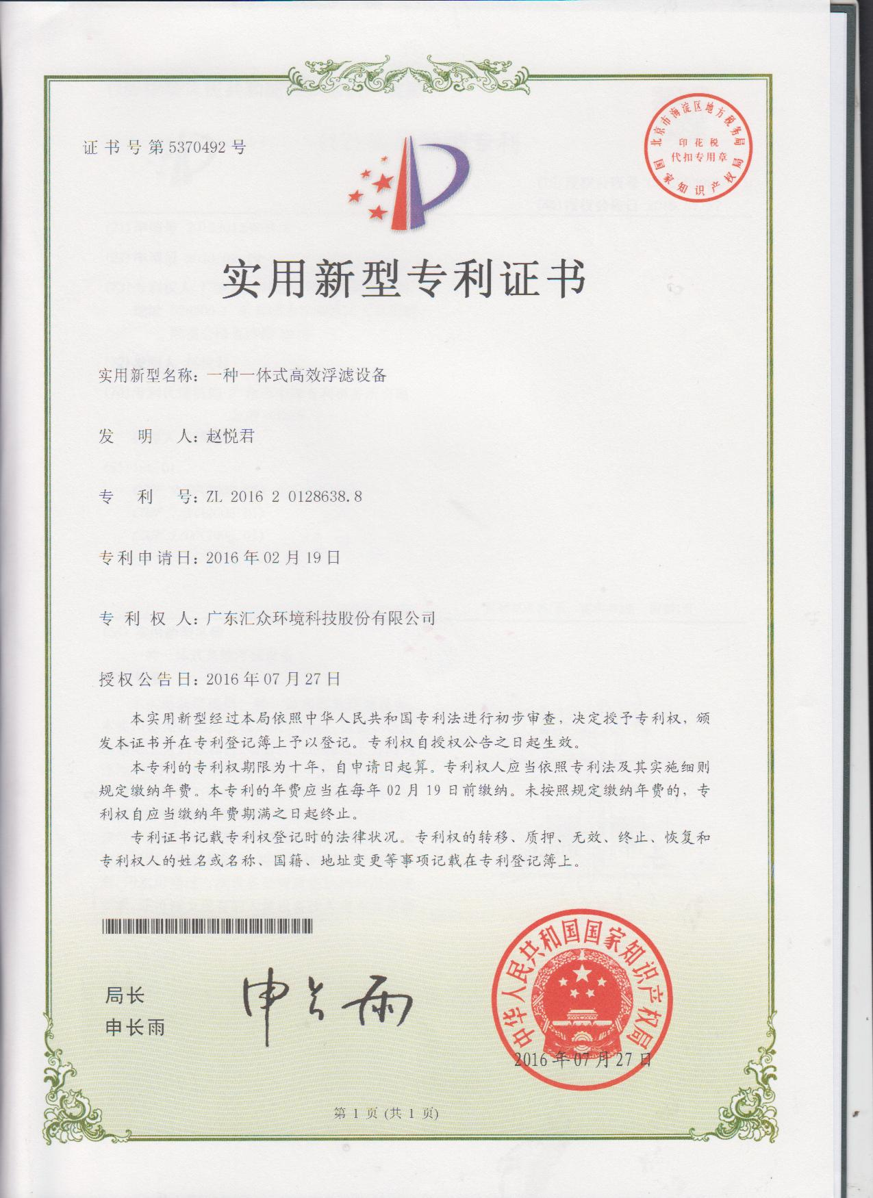 一体化高效浮滤设备专利证书